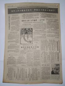 文革报纸人民日报1966年1月20日(4开六版)中国的影响震撼的世界。