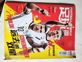 足球周刊2016年第19期(总第693期)