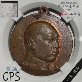 NPGS评级币 山西军抗日总指挥阎锡山 主张公道铜章纪念勋章徽章
