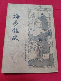 《梅梦艳史》一册全 民国二十三年1934年