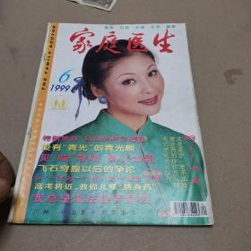 家庭医生杂志1999.6