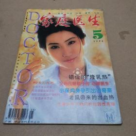 家庭医生杂志1996.5