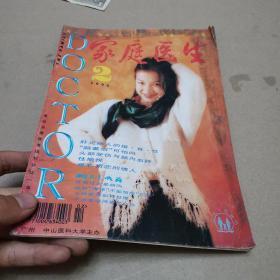 家庭医生杂志1996.2