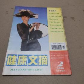 健康文摘1995.2