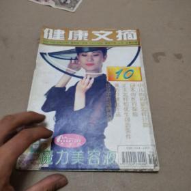 健康文摘1995.10