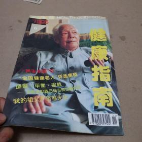 健康指南杂志1995.6