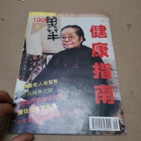 健康指南杂志1995.5