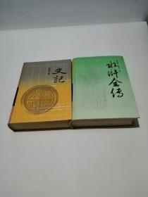 古典名著普及文库水浒全传史记