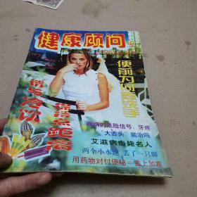 健康指南杂志1998.8