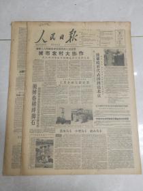 人民日报1958年3月21日1--8版;波兰政府代表团到达北京