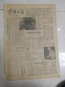 云南日报1986年6月26日1--4版