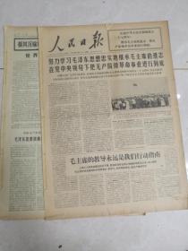 人民日报1976年10月2日1-6版