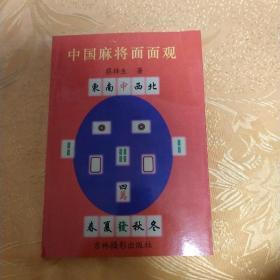 中国麻将面面观