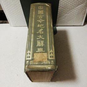 中国古今地名大辞典(全一册,精装)民国版
