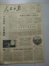 生日报人民日报1960年12月28日(4开八版)(缺5至8版) 冬季生产形势良好; 新宾选聘老农作政策研究员;
