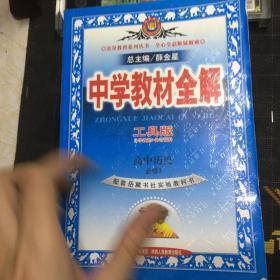 金星教育系列丛书·中学教材全解:高中历史(必修3)(岳麓书社版)(工具版)