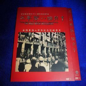 纪录片DVD-9 三年零八个月 (1碟装)粤语对白 中文字幕