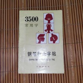 3500常用字钢笔行楷字帖(正版品好)