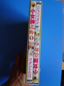 小女神花铃(1.2完结篇)【二本一套 有外套】【内全新】【新疆青少年出版社出版发行】