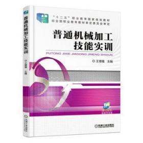 全新正版图书 普通机械加工技能实训  王增强  机械工业出版社  9787111521631 王维书屋