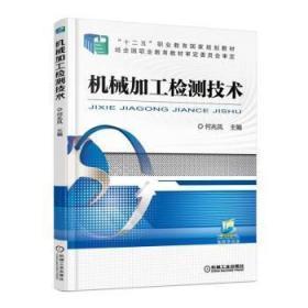 全新正版图书 机械加工检测技术  何兆凤  机械工业出版社  9787111527763 王维书屋