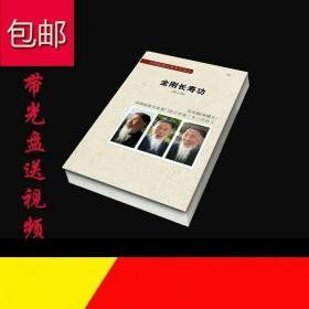 金刚长寿功(2020年修订版)