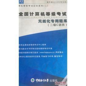 特价~(正版现货图书)全国计算机等级考试 无纸化专用题库 两本(二