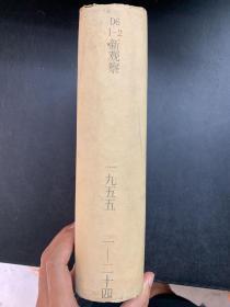 新观察1955年1-24精装合订本