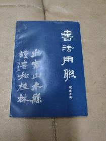 《书法用联》,《五局八星》(百家乐必胜术)2书合售