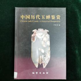 中国历代玉蝉鉴赏