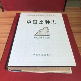 中国土种志.第三卷