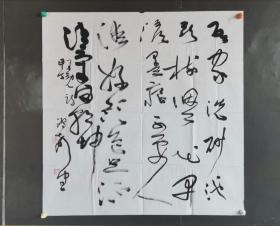 【孟鸿声】中国书法家协会理事 山东省书法家协会常务副主席