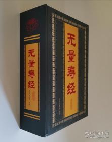 刘素云讲《无量寿经》