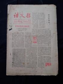 雨天書  《語文報》1982年12月5日第29號