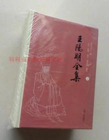 正版现货 王阳明全集套装共3册简横排精装上海古籍出版社