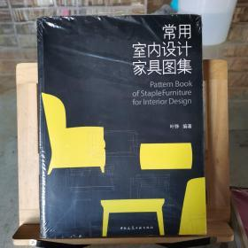常用室内设计家具图集