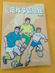街头足球争霸绝技