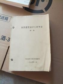 民用建筑设计工作手册(建筑)