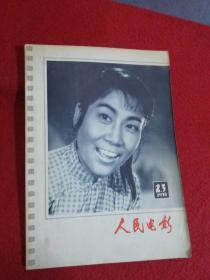 人民电影 1978 2.3期