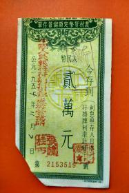1954年中国人民银行符离集支行---农村货币定额储蓄存单