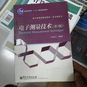 """电子测量技术(第3版)/普通高等教育""""十一五""""国家级规划教材"""
