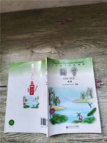 小学国学经典教材 国学 第三册【扉页有笔迹】