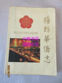 梅县华侨志——梅州地方史志