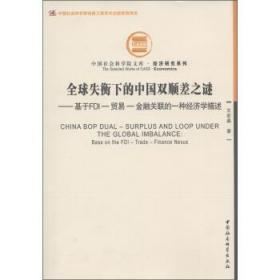 正版二手全球失衡下的中国双顺差之谜:基于FDI-贸易-金融关联的一