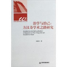 正版二手新闻出版优秀博士论文文库·治学与治己:方汉奇学术之路