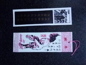 门票:孟姜女庙旅游留念(约12/3.6cm)(塑料)1张,附加一张塑料书签(约12/4cm)共2张合售