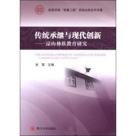 """正版二手西昌学院""""质量工程""""资助出版系列专著·传统承继与现代"""