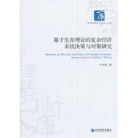 正版二手基于生存理论的复杂经济系统决策与对策研究