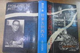 从东方到西方(走向世界丛书叙论集)。。。