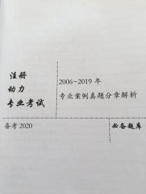 2006~2019年注册动力专业案例历年真题分章解析
